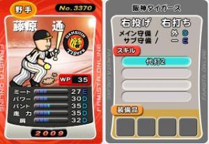 fujiwara-daida2