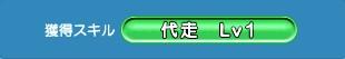 yano-gousei