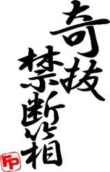 kanji_rogo.jpg