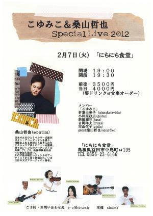 こゆみこ桑山哲也2012