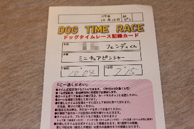 所沢レース3-3