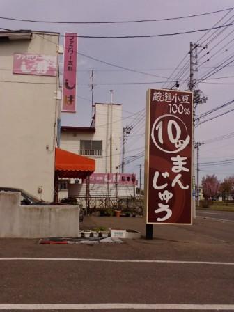 帯広探訪11