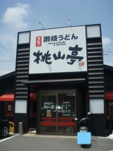 20090804桃山亭3