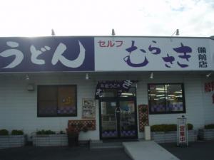 20090805むらさき備前店3