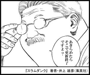 salmdunk_akirametara.jpg