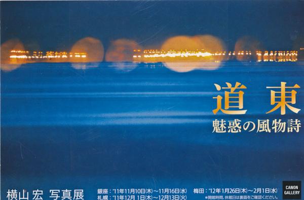 道東 魅惑の風物詩