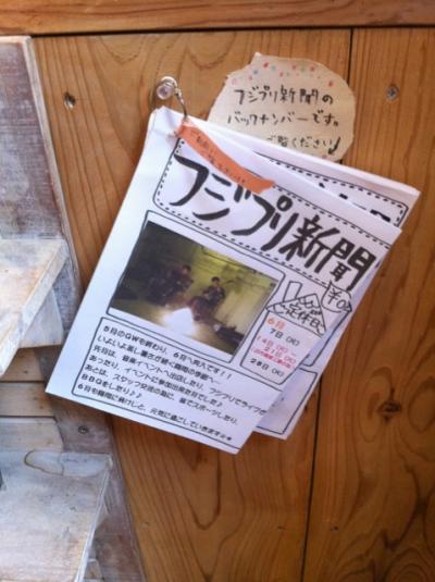 フジプリ新聞 6月