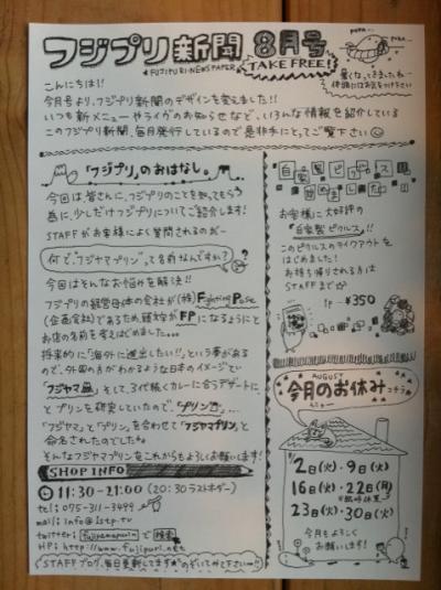 新聞8月号