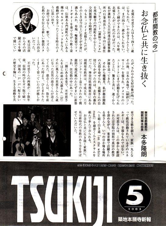 tsukijishinpo-2003-5.jpg