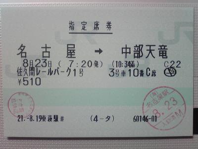 変換 ~ SBSH0058