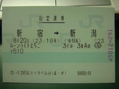 変換 ~ DSC01121