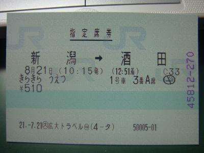 変換 ~ DSC01122