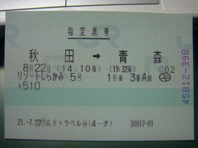 変換 ~ DSC01124