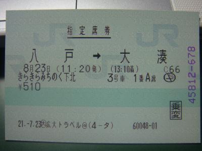 変換 ~ DSC01125