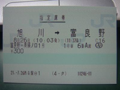 変換 ~ DSC01126