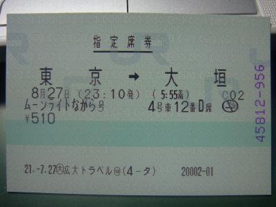 変換 ~ DSC01127