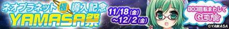 20111118_e_468_60.jpg