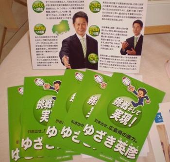 県知事選挙1