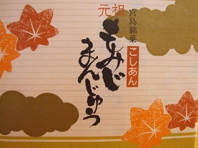 2009_1008戸田別館 0012
