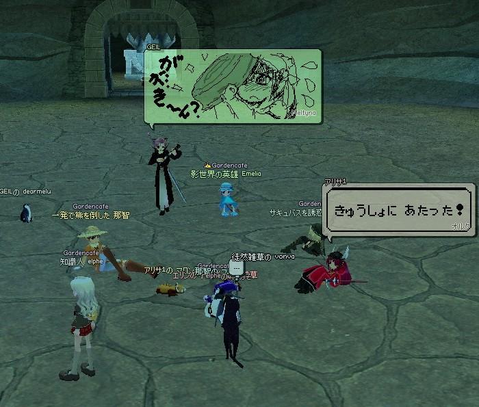 mabinogi_2009_09_03_007.jpg