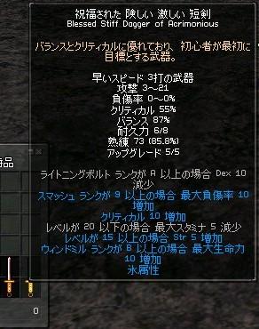 mabinogi_2009_09_9_001.jpg