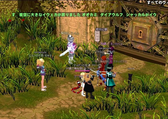 mabinogi_2009_10_04_008.jpg