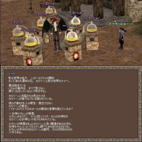 mabinogi_2009_10_22_069.jpg