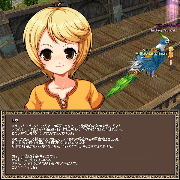 mabinogi_2009_10_22_103.jpg
