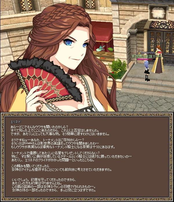 mabinogi_2009_10_22_117.jpg