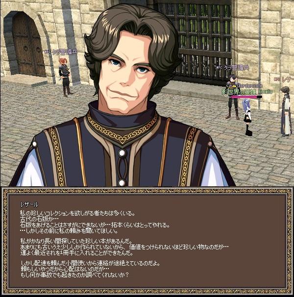 mabinogi_2009_10_23_013_20091024192429.jpg