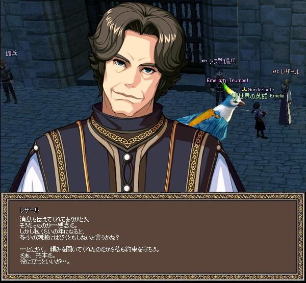 mabinogi_2009_10_23_017.jpg