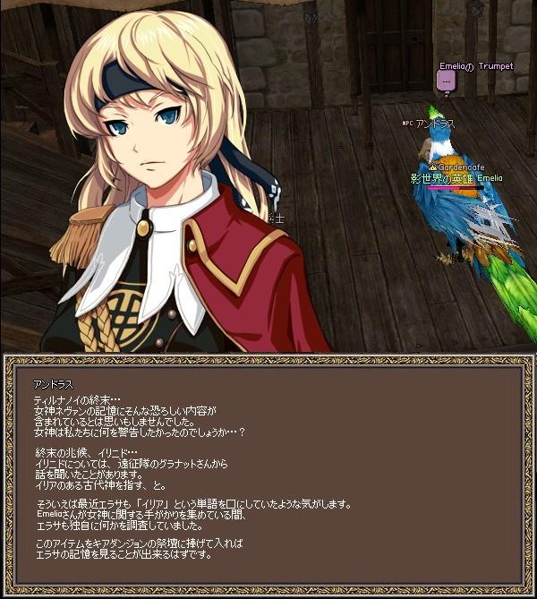 mabinogi_2009_10_23_046.jpg