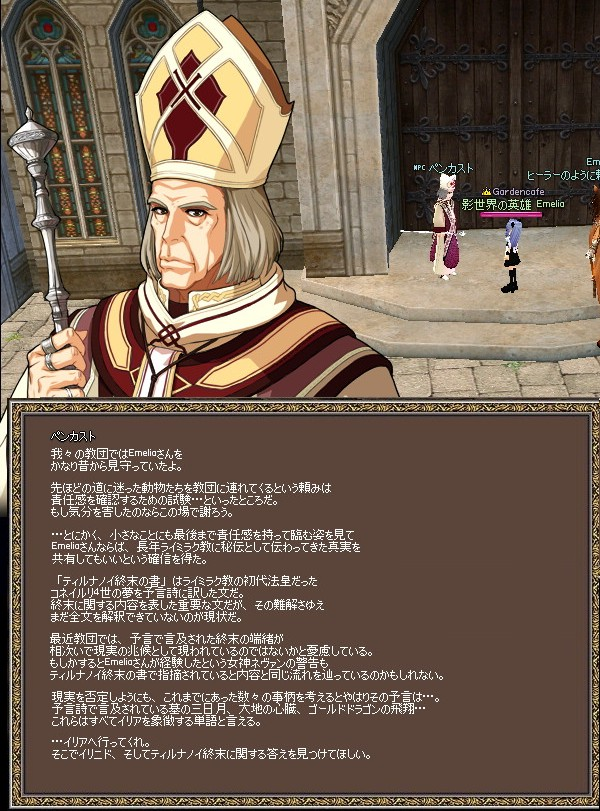 mabinogi_2009_10_23_060.jpg