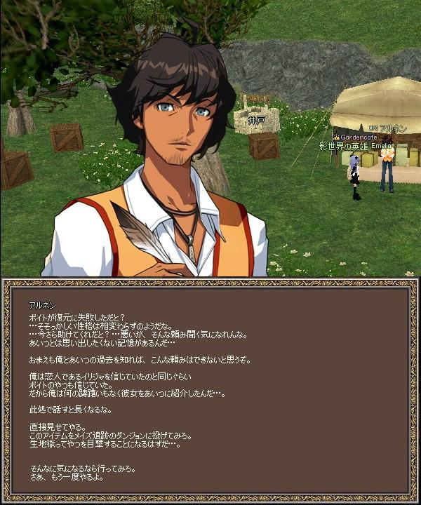 mabinogi_2009_10_24_014.jpg