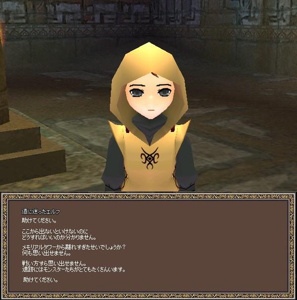 mabinogi_2009_10_24_097.jpg
