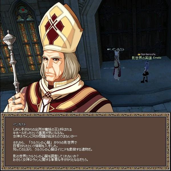 mabinogi_2009_10_24_123.jpg