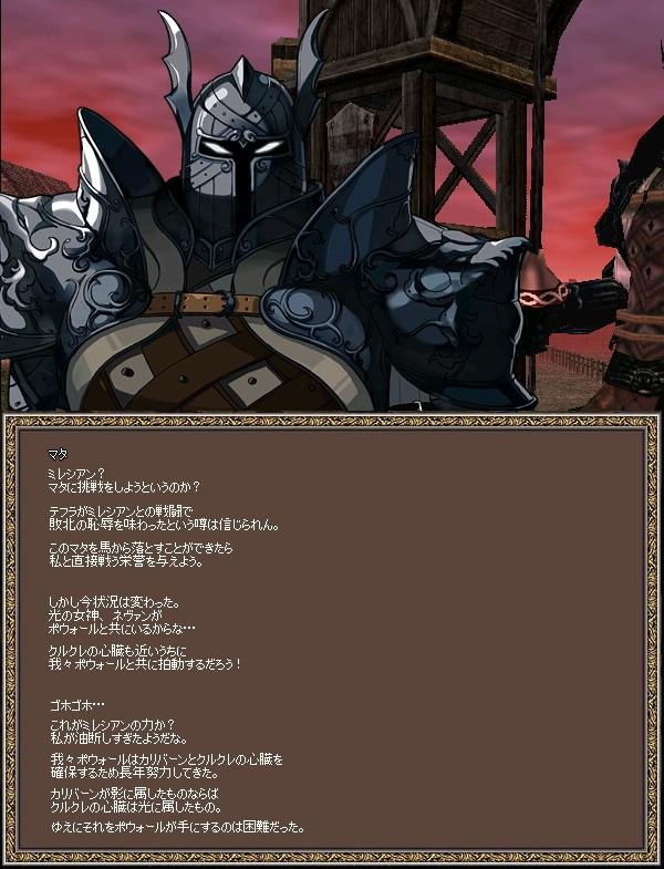 mabinogi_2009_10_25_001.jpg