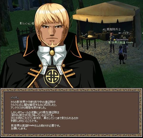 mabinogi_2009_10_25_016.jpg
