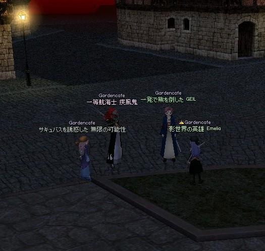 mabinogi_2009_10_25_076.jpg