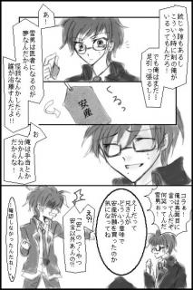 青エク漫画-3