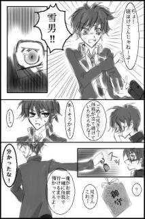 青エク漫画-2