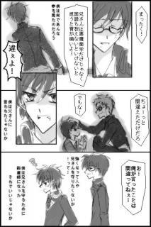 青エク漫画-4