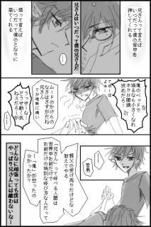 青エク漫画-2-6