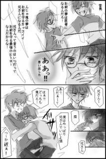 青エク漫画-2-5