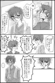 青エク漫画-2-3