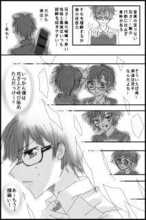 青エク漫画-2-2