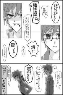 青エク漫画-2-1