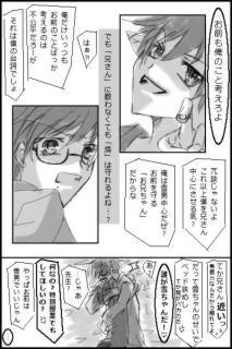 青エク漫画-2-8