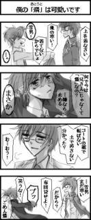 青エク四コマ-2