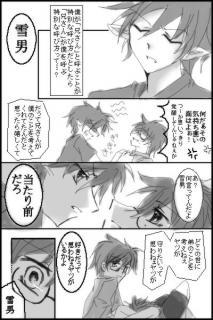青エク漫画-2-7
